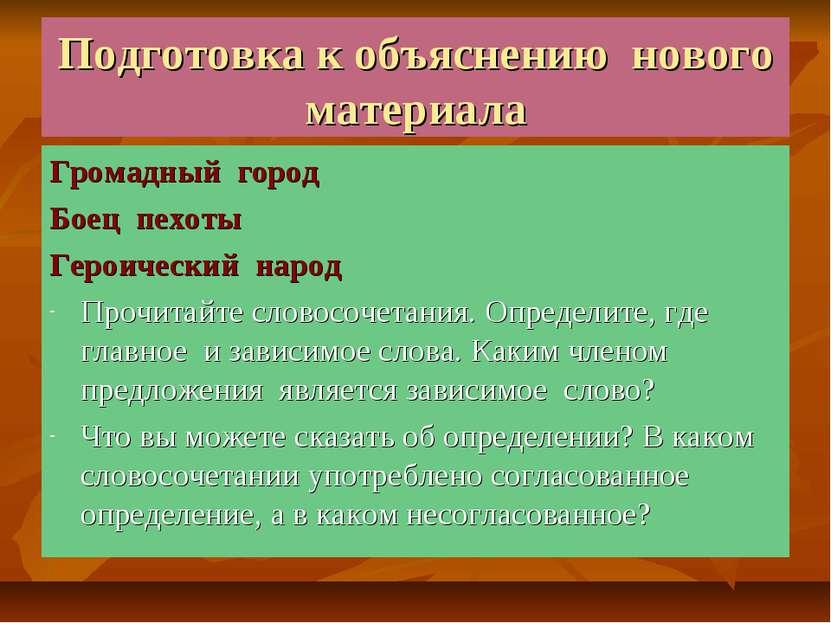 Подготовка к объяснению нового материала Громадный город Боец пехоты Героичес...