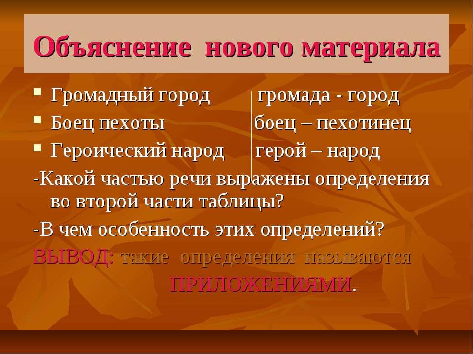 Объяснение нового материала Громадный город громада - город Боец пехоты боец ...