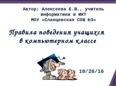 Правила поведения учащихся в компьютерном классе Автор: Алексеева Е.В., учите...