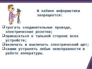 В кабине информатики запрещается: трогать соединительные провода, электрическ...