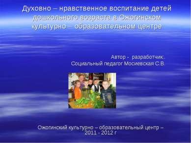 Духовно – нравственное воспитание детей дошкольного возраста в Ожогинском кул...