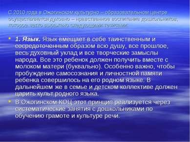 С 2010 года в Ожогинском культурно – образовательном центре осуществляется ду...