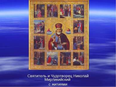 Святитель и Чудотворец Николай Мирликийский с житиями