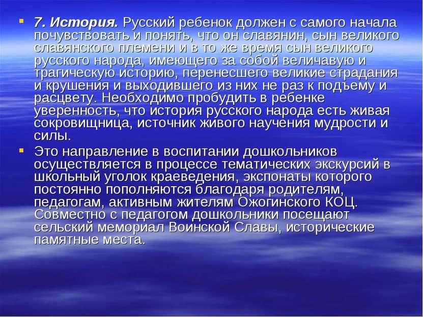 7. История. Русский ребенок должен с самого начала почувствовать и понять, чт...