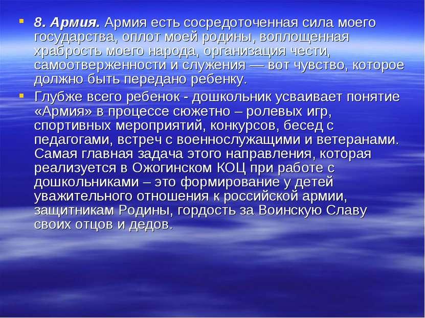 8. Армия. Армия есть сосредоточенная сила моего государства, оплот моей родин...