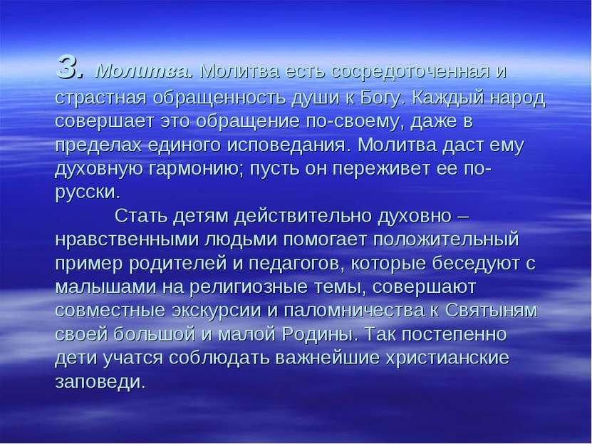 З. Молитва. Молитва есть сосредоточенная и страстная обращенность души к Богу...
