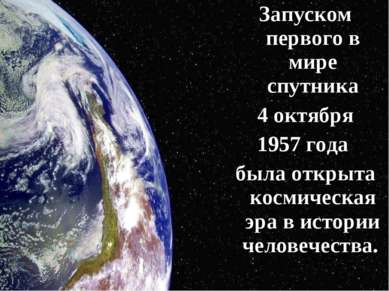 Запуском первого в мире спутника 4 октября 1957 года была открыта космическая...