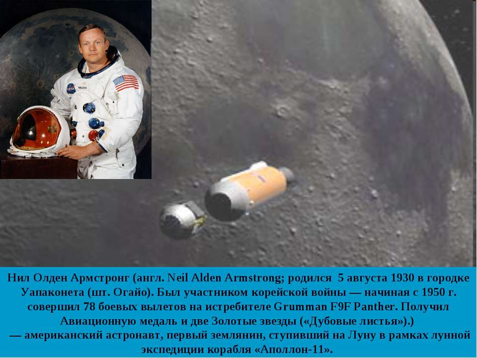 Нил Олден Армстронг (англ. Neil Alden Armstrong; родился 5 августа 1930 в гор...