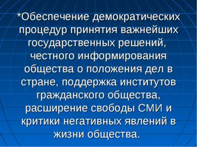 *Обеспечение демократических процедур принятия важнейших государственных реше...