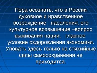 Пора осознать, что в России духовное и нравственное возрождение населения, ег...