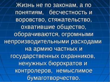 Жизнь не по законам, а по понятиям, бесчестность и воровство, стяжательство, ...