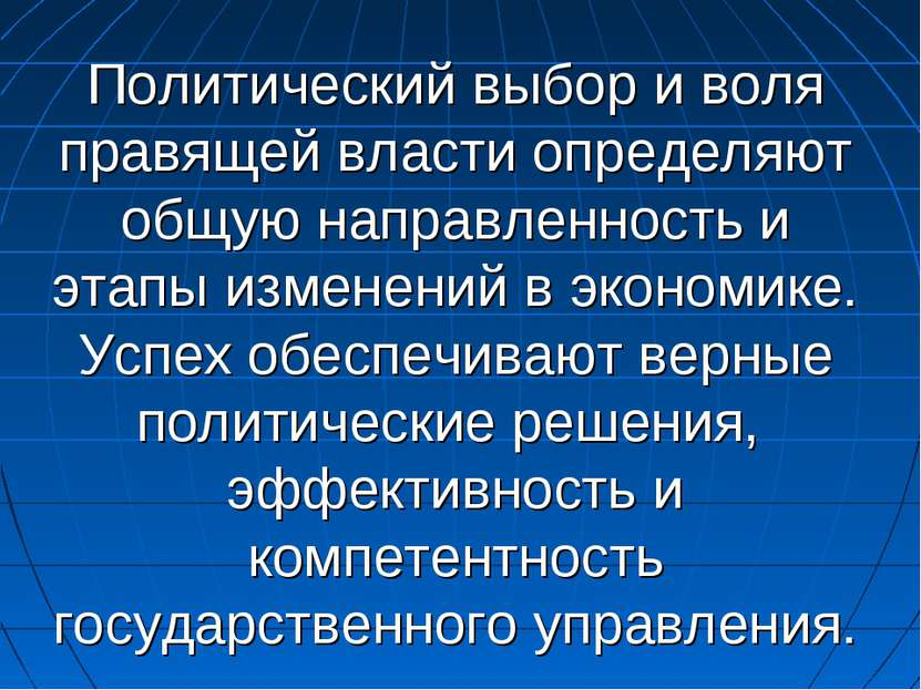 Политический выбор и воля правящей власти определяют общую направленность и э...