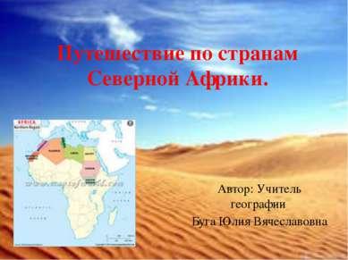Путешествие по странам Северной Африки. Автор: Учитель географии Буга Юлия Вя...