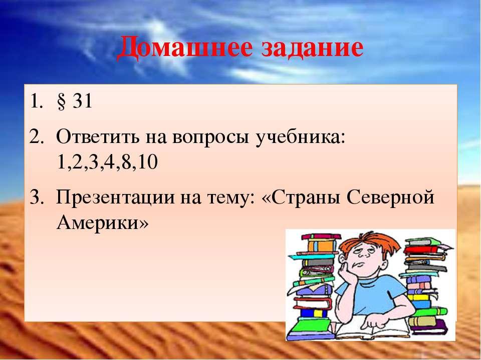 Домашнее задание § 31 Ответить на вопросы учебника: 1,2,3,4,8,10 Презентации ...