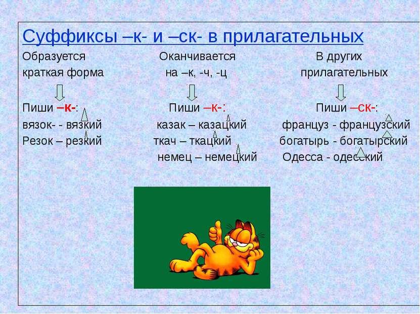 Суффиксы –к- и –ск- в прилагательных Образуется Оканчивается В других краткая...