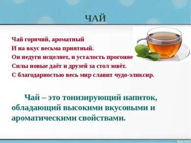 ЧАЙ Чай горячий, ароматный И на вкус весьма приятный. Он недуги исцеляет, и у...