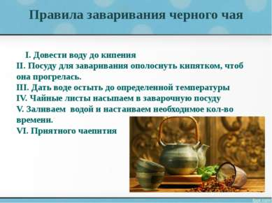 Правила заваривания черного чая I. Довести воду до кипения II. Посуду для за...