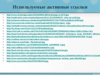 Используемые активные ссылки http://www.niceimage.ru/pic/201304/800x480/nicei...