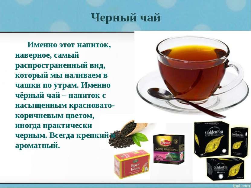 Черный чай Именно этот напиток, наверное, самый распространенный вид, который...