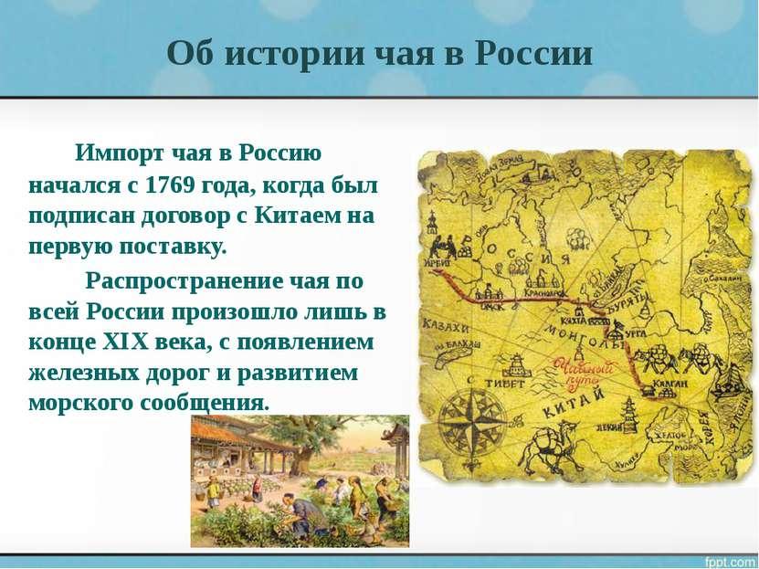 Об истории чая в России Импорт чая в Россию начался с 1769 года, когда был по...
