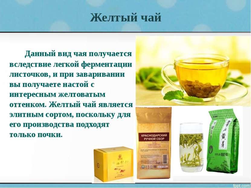 Желтый чай Данный вид чая получается вследствие легкой ферментации листочков,...