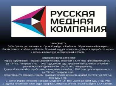 ЗАО«ОРМЕТ» ЗАО «Ормет» расположено вг.Орске Оренбургской области. Образован...