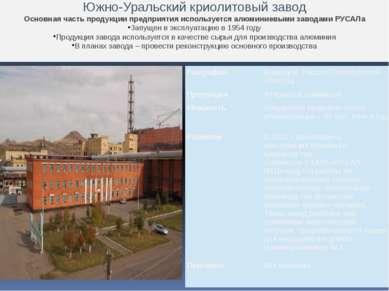 Южно-Уральский криолитовый завод Основная часть продукции предприятия использ...