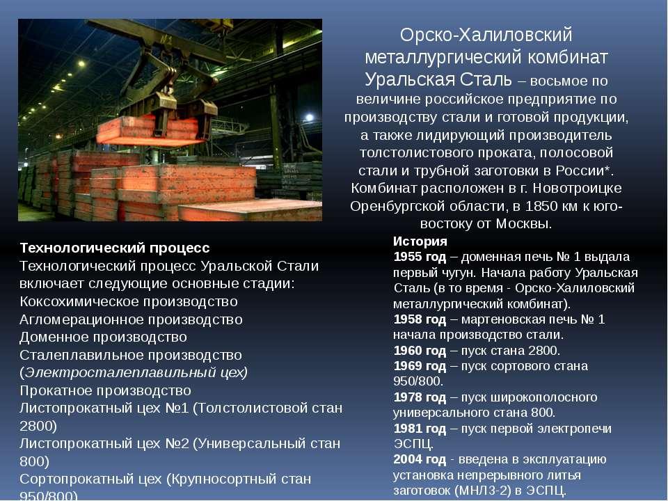 Орско-Халиловский металлургический комбинат Уральская Сталь –восьмое по вели...