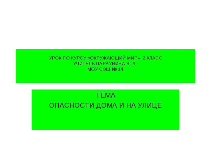 УРОК ПО КУРСУ «ОКРУЖАЮЩИЙ МИР» 2 КЛАСС УЧИТЕЛЬ ПАРАУНИНА Н. Л. МОУ СОШ № 14 Т...