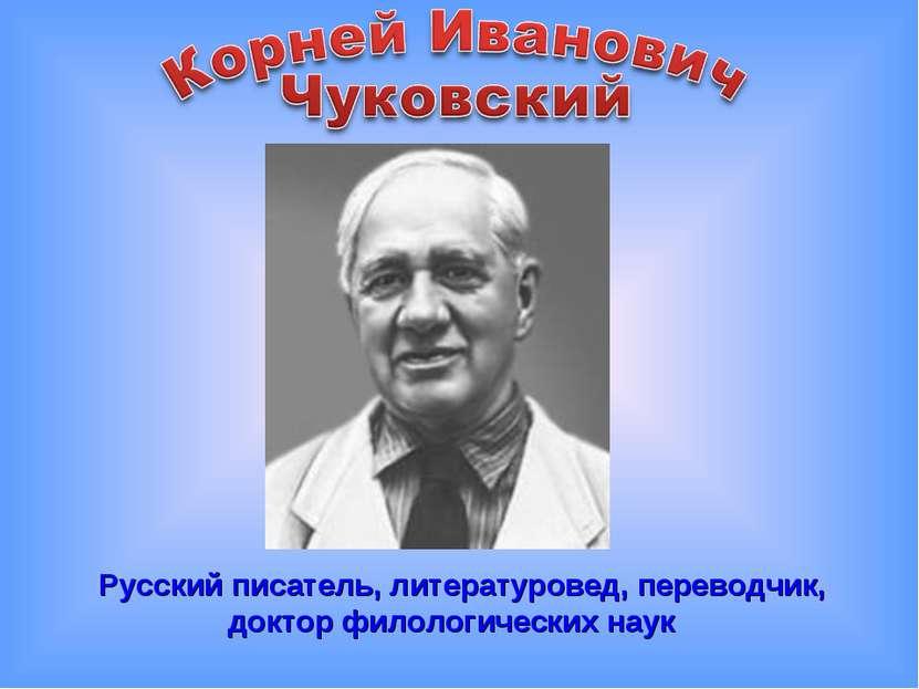 Русский писатель, литературовед, переводчик, доктор филологических ...