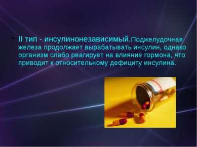 II тип - инсулинонезависимый.Поджелудочная железа продолжает вырабатывать инс...