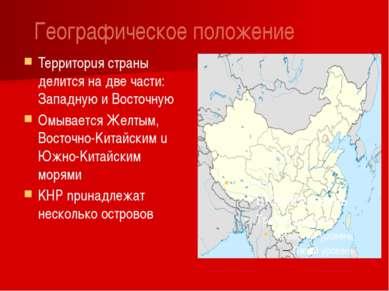 Географическое положение Teppитopuя cтpaны дeлитcя нa двe чacти: Западную и В...