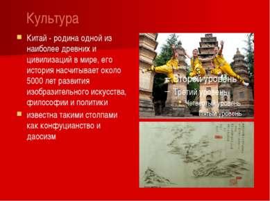 Культура Китай - родина одной из наиболее древних и цивилизаций в мире, его и...