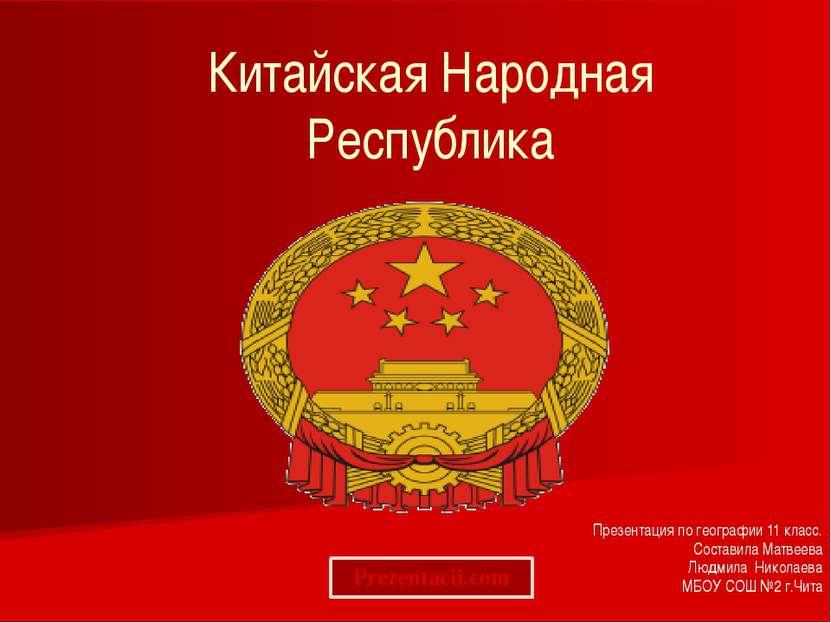 Китайская Народная Республика Презентация по географии 11 класс. Составила Ма...