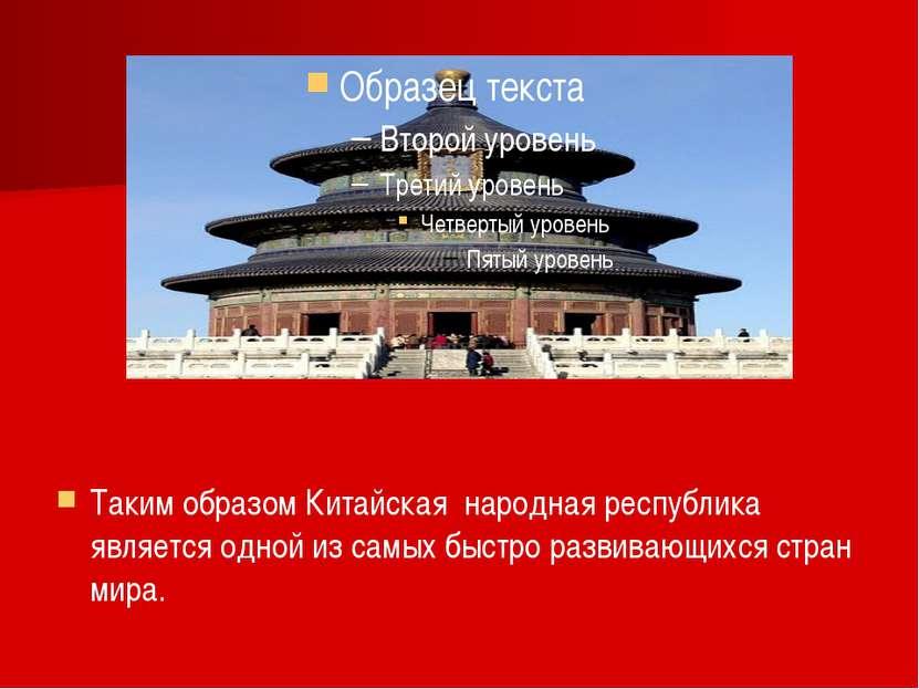 Таким образом Китайская народная республика является одной из самых быстро ра...