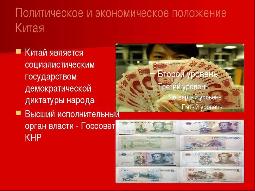 Политическое и экономическое положение Китая Китай является социалистическим ...
