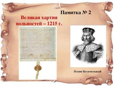 Памятка № 2 Великая хартия вольностей – 1215 г. Иоанн Безземельный