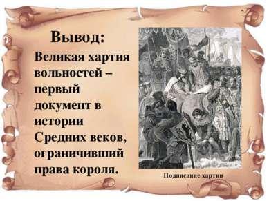 Вывод: Великая хартия вольностей – первый документ в истории Средних веков, о...