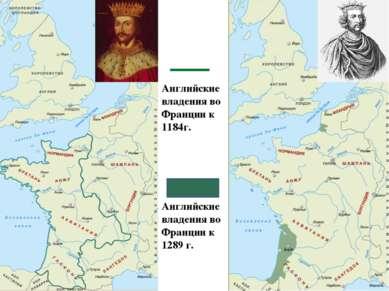 Английские владения во Франции к 1289 г. Английские владения во Франции к 1184г.