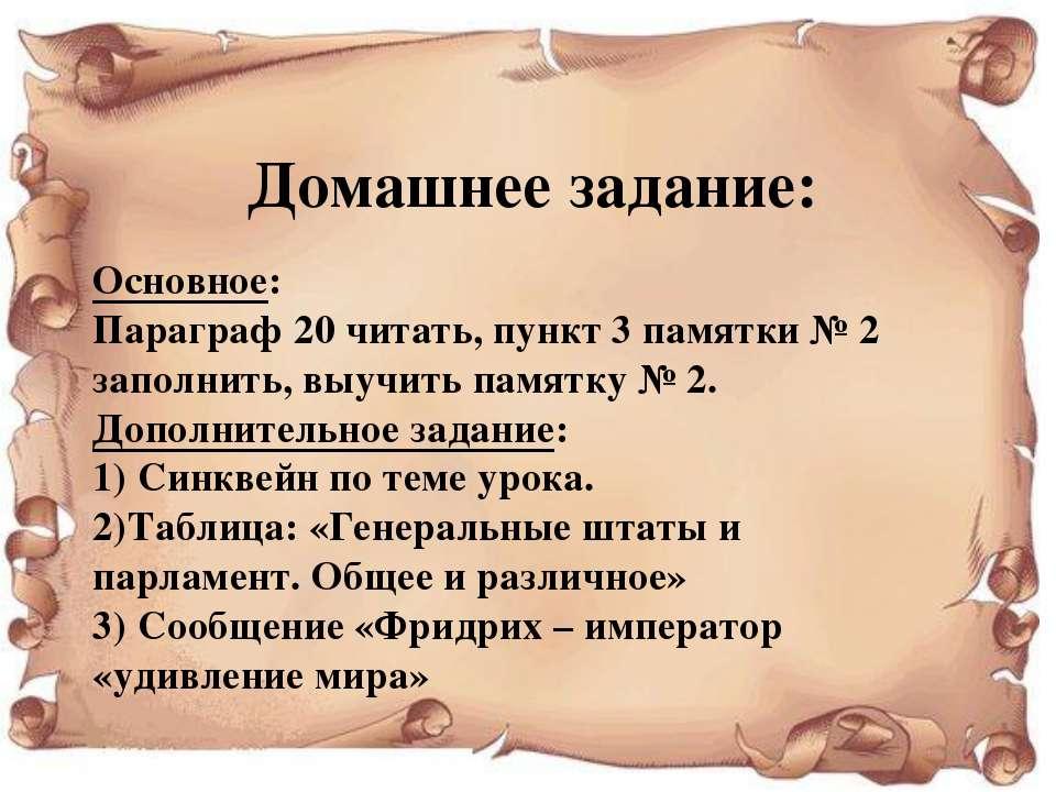Домашнее задание: Основное: Параграф 20 читать, пункт 3 памятки № 2 заполнить...