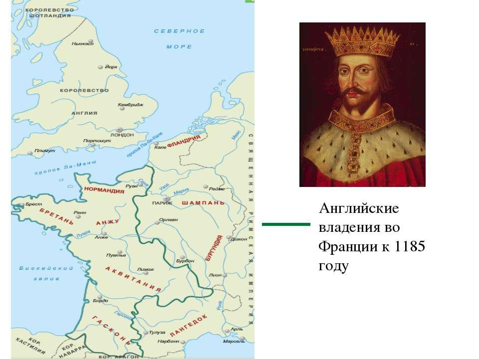 Английские владения во Франции к 1185 году