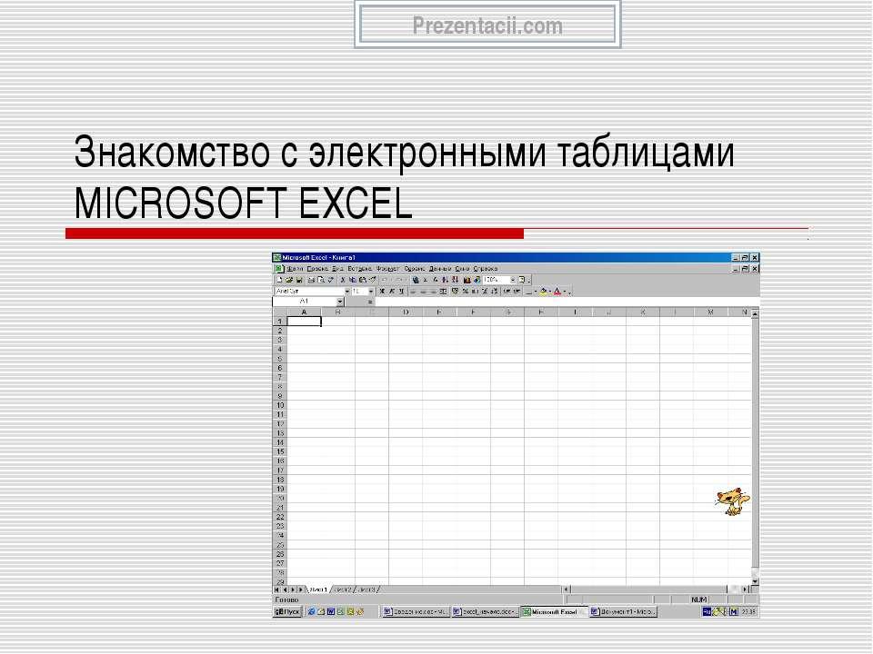 Знакомство с электронными таблицами MICROSOFT EXCEL