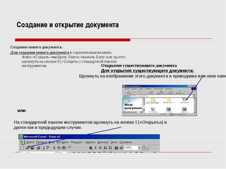 Создание и открытие документа Создание нового документа. Для создания нового ...