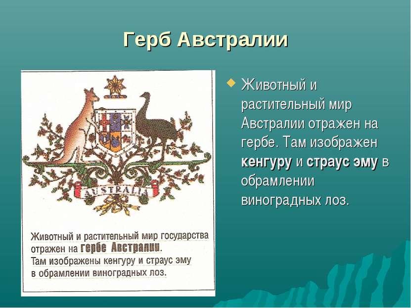 Герб Австралии Животный и растительный мир Австралии отражен на гербе. Там из...