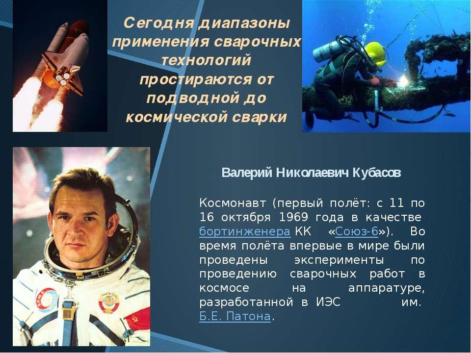 Сегодня диапазоны применения сварочных технологий простираются от подводной д...