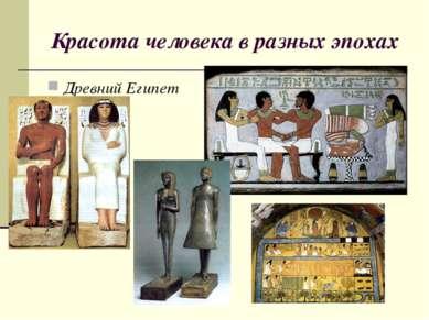 Красота человека в разных эпохах Древний Египет