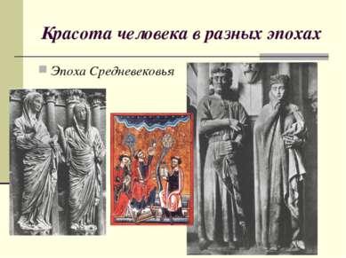 Красота человека в разных эпохах Эпоха Средневековья