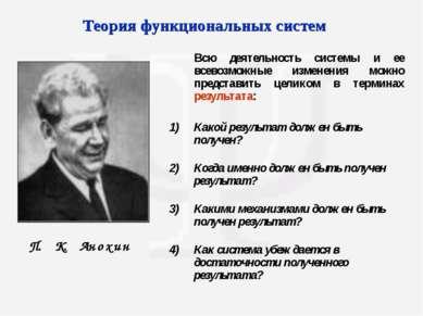 Теория функциональных систем П. К. Анохин Всю деятельность системы и ее всево...