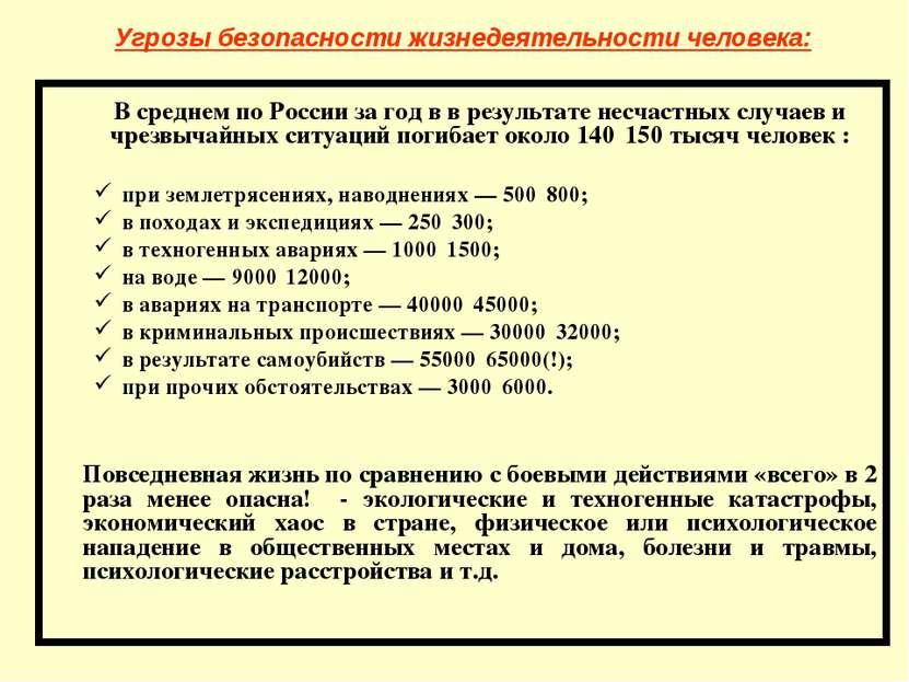 В среднем по России за год в в результате несчастных случаев и чрезвычайных с...