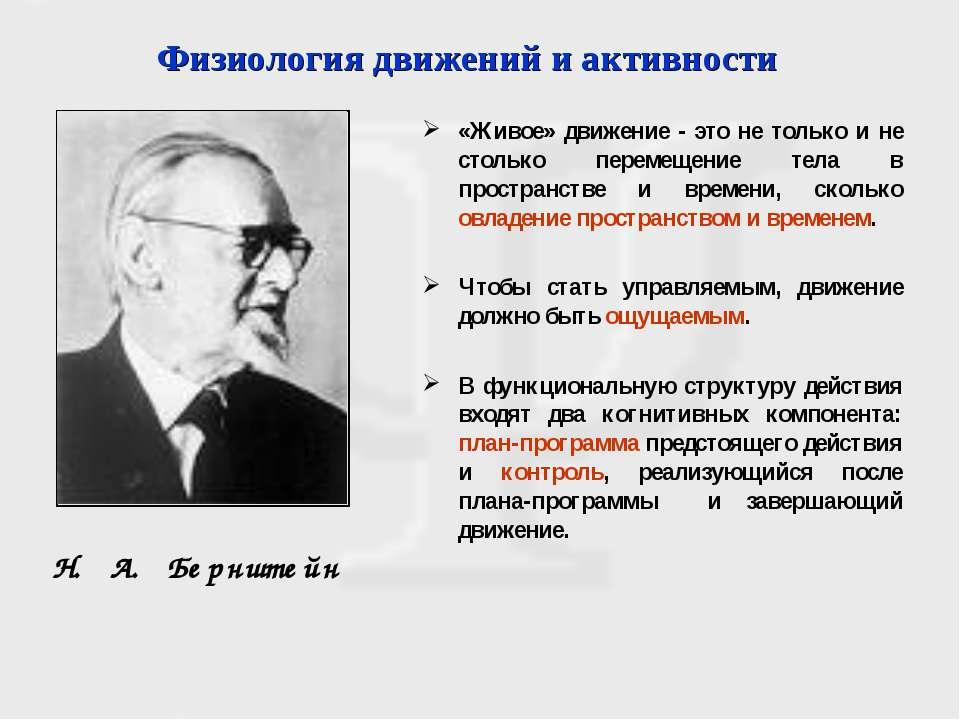 Физиология движений и активности Н. А. Бернштейн «Живое» движение - это не то...
